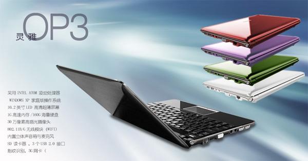 Optima smartbook